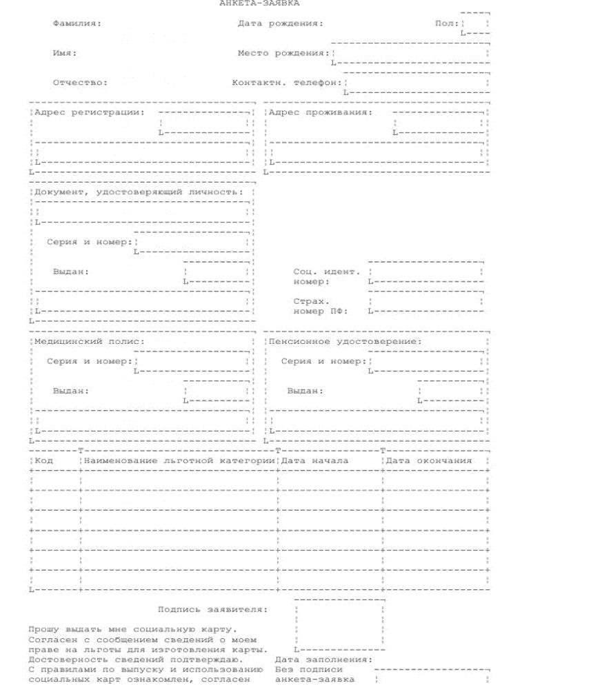 Социальная карта для инвалидов при временной регистрации временная регистрация в туле цены
