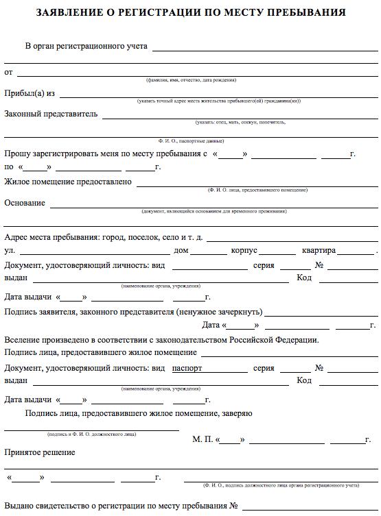 Как оформить временную регистрацию через мфц 2019 г