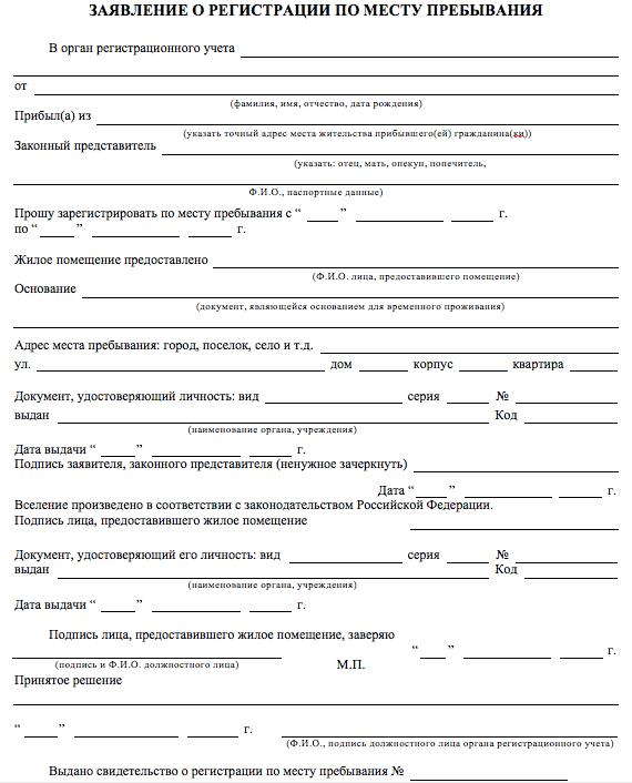 Регистрация ип спб временная регистрация перечень документов для регистрации ооо в 46 налоговой