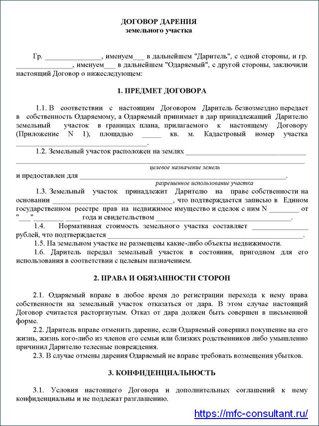 Образец договора дарения земельного участка