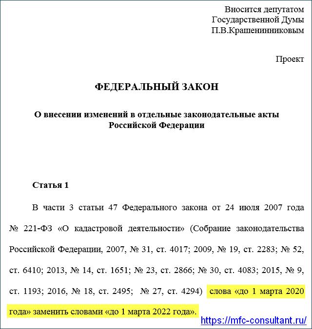 законопроект о продлении дачной амнистии до 1 марта 2022 года