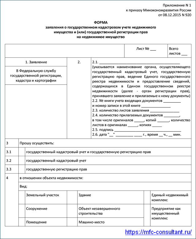 Перерегистрация права собственности на квартиру в мфц